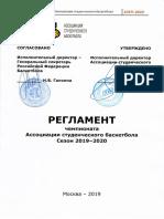 Reglament_ASB_2019-2020.pdf