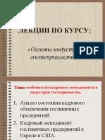 TEMA_3_Osobennosti_kadrovogo_menedzhmenta_v_indu (1).ppt
