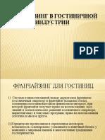 Franchayzing_v_gostinichnoy_industrii.ppt