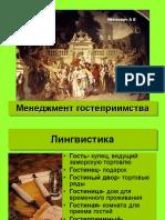 Menegment_gostepr.ppt