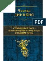 Dikkens_Ch_Holodnyiyi_Dom.a6.pdf