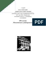 1miroshenkova v i Fedorov n a Uchebnik Latinskogo Yazyka