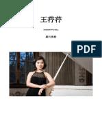 王荇荇(声乐博士)图片材料(1)