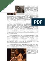王荇荇简介(2)