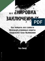 тренировки заключенных книга пола уэйда .pdf