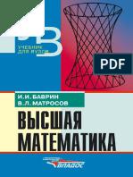 868-vysshaja-matematika_bavrin-i_i-matrosov-v_l_2003-400s.pdf