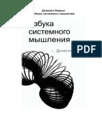 Azbuka-sistemnogo-myshleniya