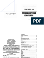 Ursano_R_-_Psikhodinamicheskaya_psikhoterapia.pdf