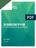2017 中国汽车后市场app研究报告 -极光大数据 1