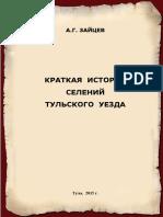 history region.pdf