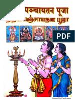 Nitya Panchayatana Pooja