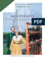 _Дорошкевич А.Н., Билотерапия.pdf