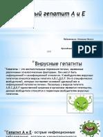 Гепатит А и Е