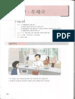 Tema 8 Libro Nivel Intermedio Coreano