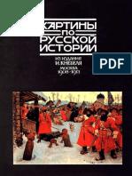 Yuniverg L I - Kartiny Po Russkoy Istorii Komplekt Otkrytok - 1989