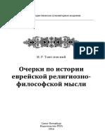 Tantlevskiy I R Ocherki Po Istorii Evreyskoy Religiozno-filosofskoy Mysli 2016