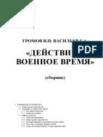 Gromov Deystvie v Voennoe Vremya 2013 06-26-11
