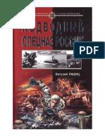 Podvodny_spetsnaz_Rossii.pdf