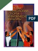Основы Психологии Спорта и Физической Культуры