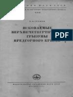 Труды комиссии по изучению четвертичного периода. Т. 17.pdf