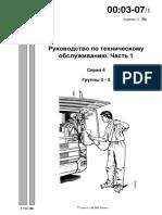 2_00-03-07_1___-1.pdf
