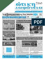 """Εφημερίδα """"Χιώτικη Διαφάνεια"""" Φ.980"""