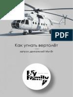 Kak_ugnat_vertolyot_ot_Fly_Family.pdf