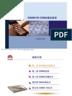 CDMA Communication Theory