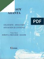 ΘΕΟΥ ΓΟΝΟΣ ΑΝΘΡΩΠΟΥ ΣΠΟΡΟΣ.pdf