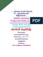 vichitraramayanamu_mohanpublications