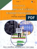 Лимончелли Практика Системного и Сетевого Администрирования Том1