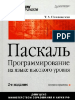Паскаль. Программирование На Языке Высокого Уровня 2010