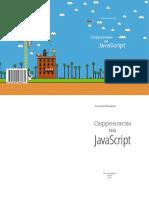 Syurrealizm_na_JavaScript.pdf