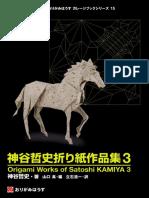Works of Satoshi Kamiya 3