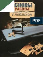 Osnovy_raboty_s_lobzikom_-_2005