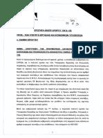 Ερώτηση προς τον Υπουργό Εργασίας για την αποτύπωση της πραγματικής κατάστασης εκκρεμών συντάξεων και υποθέσεων στα ασφαλιστικά ταμεία και αντιμετώπισή της