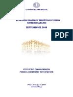 Εκτέλεση Προϋπολογισμού Σεπτ 2019