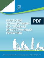 Краткий справочник по правам иностранных рабочих в Израиле