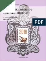Альбом_3_hq.pdf