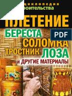 Плетение, Береста, Соломка, Тростник, Лоза