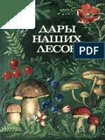222862113-Дары-Наших-Лесов-1988.pdf