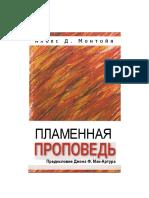 Montoyya Plamennaya Propoved PDF