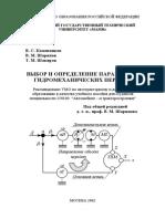 Выбор и Определение Параметров Гидромеханических Передач. (2002)