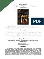 arkheologiya_oruzhiya