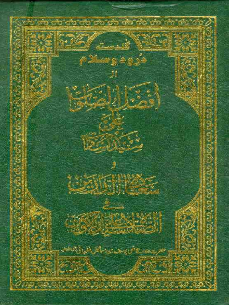 كتاب سعادة الدارين في الصلاة على سيد الكونين pdf