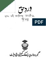 Vird-E-Haq (translation of Japji Sahib in Urdu verse) - Master Lal Singh Anand Khalsa