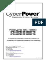 CPS_5000_PRO-rus_3993433