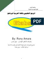تعليم ETABS