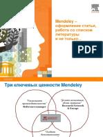 Пермский национальный исследовательский политехнический университет 2019 01 15 - Mendeley