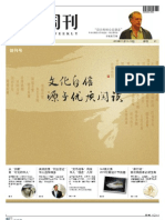 chineseweekly 试刊 第一期